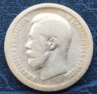 Царская монета николай 2