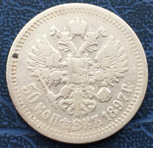 50 копеек 1897 *