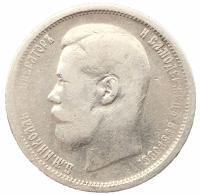50 копеек 1896 года А.Г