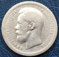 Монета Николай полтинник