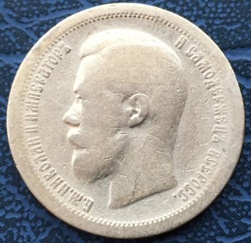 Монета Николая 2 полтинник серебро