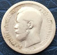 Монета Николай Серебро