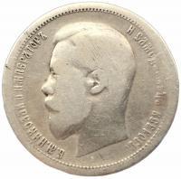50 копеек 1899 А.Г