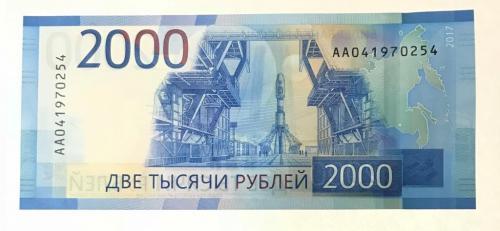 новая банкнота 2000 рублей
