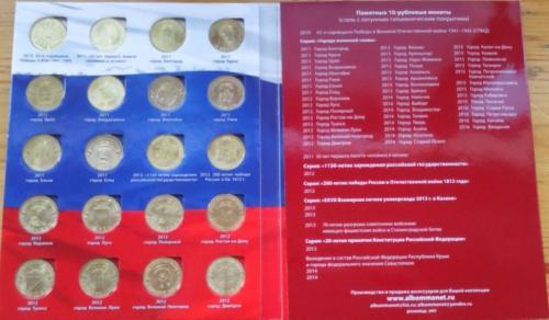 Полный набор монет ГВС в альбоме 2010-2018 год (57 монет)