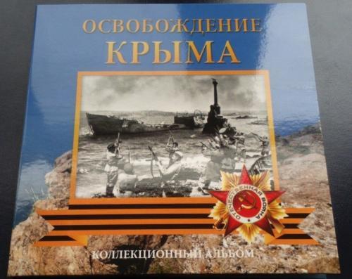 Набор Монет 5 рублей  Крымские Сражения в Альбоме