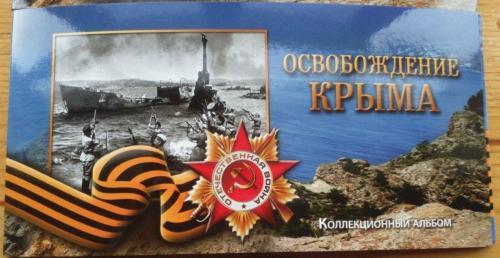 Набор Монет Крым 100 рублей  + 5 монет в Альбоме