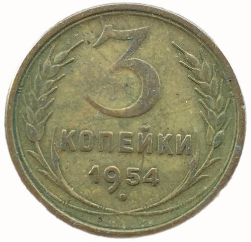 3 копейки 1954 года