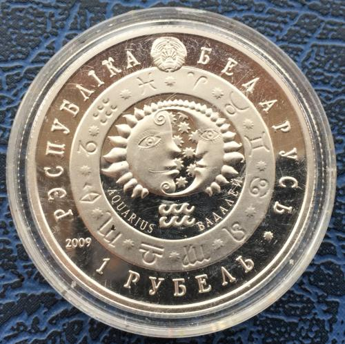 1 рубль 2009 Беларусь Водолей
