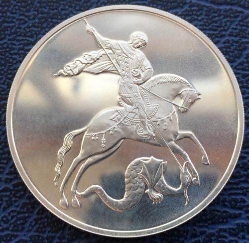 3 рубля 2015 Георгий Победоносец