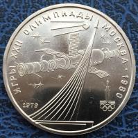 Олимпийский рубль ссср