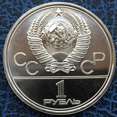 1 рубль Олимпиада 80 Факел АЦ