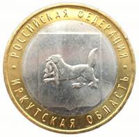 10 рублей 2016 Иркутская область