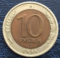 10 рублей 1991 перестройка