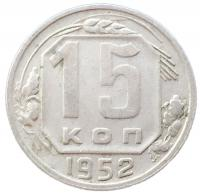 15 копеек 1952 года