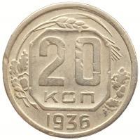 20 копеек 1936 года