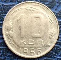 монета ссср 10 копеек 1956
