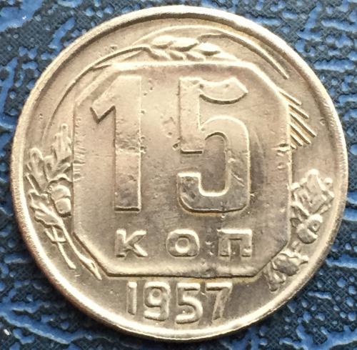 монета ссср 15 копеек 1957