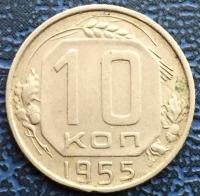 монета ссср 10 копеек 1955