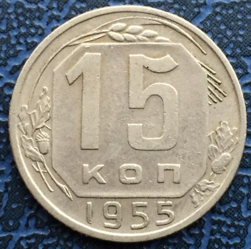 монета ссср 15 копеек 1955