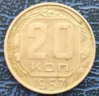 монета ссср 20 копеек 1957