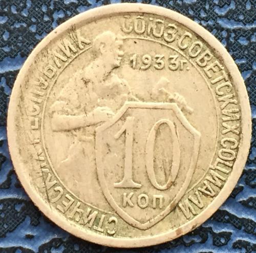 монета ссср 10 копеек 1933