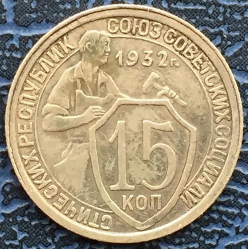 монета ссср 15 копеек 1932