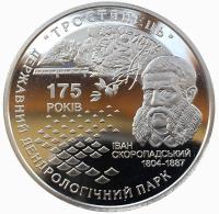 5 гривен 2008 175 лет Дендрологическому Парку Тростянец