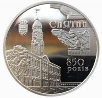 5 гривен 2008 850 лет городу Снятин