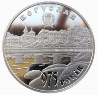 5 гривен 2008 975 лет городу Богуслав