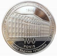 2 гривны 2006 100 лет Киевскому Национальному Экономическому Университету