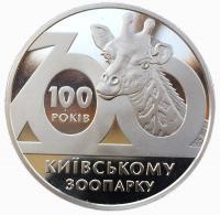 2 гривны 2008 100 лет Киевскому Зоопарку