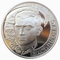 2 гривны 2008 Василий Стус