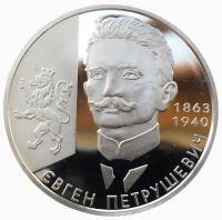 2 гривны 2008 Евгений Петрушевич