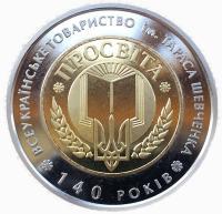 5 гривен 2008 140 лет Всеукраинскому Обществу