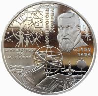 5 гривен 2009 Международный Год Астрономии