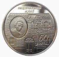 5 гривен 2009 60 лет Национальному Музею Шевченко