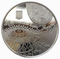 5 гривен 2009 Украинская Писанка