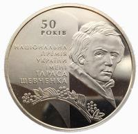 5 гривен 2011 Национальная Премия имени Тараса Шевченко