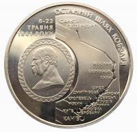 5 гривен 2011 Последний Путь Кобзаря
