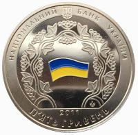 5 гривен 2011 15 лет Конституции Украины