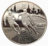 5 гривен 2011 Чемпионат Европы по Футболу 2012 Харьков