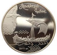 5 гривен 2010 Казачья Лодка