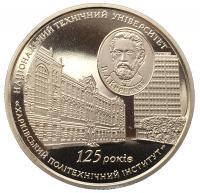2 гривны 2010 Харьковский Политехнический Университет