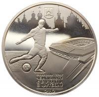 5 гривен 2011 Чемпионат Европы по Футболу 2012 Львов