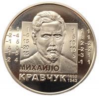 2 гривны 2012 Михаил Кравчук