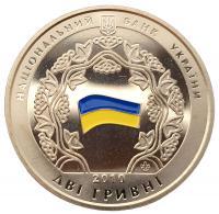 2 гривны 2010 20 лет Независимости Украины