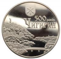 5 гривен 2012 Чигирин