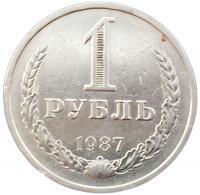 рубль 1987 года