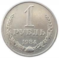 1 рубль 1984 года